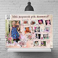 Плакат для маленькой принцессы