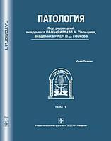 Пальцев М.А., Пауков В.С. Патология+CD: учебник в 2-х томах