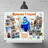 Плакат-фотоколлаж на годик конфетный2