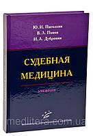 Пиголкин Ю. І., Попов Ст. Л., Дубровін І. А. Судова медицина: Підручник