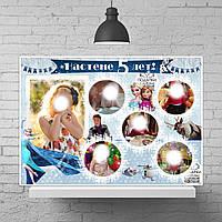 """Плакат с фото в стиле """"Холодное сердце"""""""