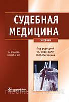Пиголкин Ю.И. Судебная медицина: учебник
