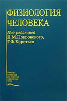 Покровский В. М., Коротько Г. Ф. Физиология человека