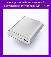 Универсальный портативный аккумулятор Power bank M4 10400!Акция