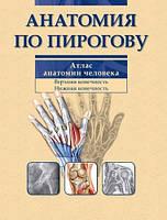 Шилкин В.В., Филимонов В.И. Анатомия по Пирогову. Атлас анатомии человека. В 3-х томах. Том 1