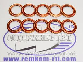 Шайба медная 09*15-0.7 рифлёное кольцо медное уплотнительное распылитель КамАЗ