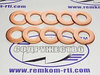Шайба медная 09*18-1 кольцо медное уплотнительное форсунки Т-150, Т-40, Т-25, Т-16