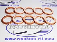 Шайба медная 12*18-1 кольцо медное уплотнительное компрессор форсунки А-41, СМД
