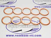 Шайба медная 15*20-1 кольцо медное уплотнительное плунжерной пары УТН
