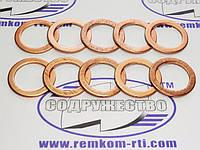 Шайба медная 16*22-1 кольцо медное уплотнительное тормозного шланга пневмосистема автомобиль КамАЗ