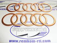 Шайба медная 24*30-1 кольцо медное уплотнительное ручной подкачки ТННД Т-150, Т-40, Т-25, Т-16