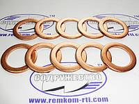 Шайба медная 22*32-1.5 кольцо медное уплотнительное штуцера распределителя Р-80