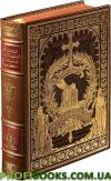 История крестовых походов Жозеф-Франсуа Мишо