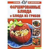 РАСПРОДАЖА! Книга - Фаршированные блюда и блюда из грибов