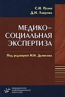Пузин С. Н., Лаврова Д. И. Медико-социальная экспертиза