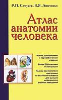 Самусев Р. П., Липченко В. Я. Атлас анатомии человека