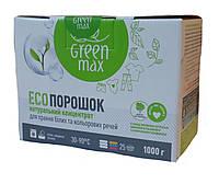 Экопорошок Green Max концентрат для стирки белых и цветных вещей, 1000 г