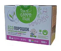 Экопорошок Green Max концентрат для стирки детских белых и цветных вещей, 1000 г