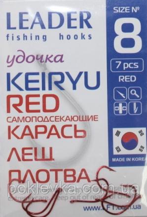 Гачок Leader Keiryu Red 8