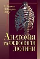 Сидоренко П.І. Анатомія та фізіологія людини