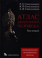 """Синельников Р. Д., Синельников Я. Р., Синельников А. Я. """"Атлас анатомии человека"""" в 4-х томах Том 2"""