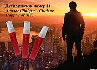 Духи мужские номер 14 – аналог Clinique – Clinique Happy For Men