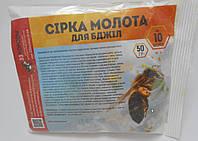 СЕРА МОЛОТАЯ ДЛЯ ПЧЕЛОВОДСТВА 50 г,Обработка пчелиных уликов против восковой моли,УКРВЕТБИОФАРМ