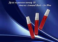 Духи мужские номер 15 – аналог Armand Basi – In Blue - 23мл