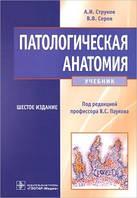 Струков А. И., Серов В. В. ;под ред. В. С. Паукова Патологическая анатомия. Учебник