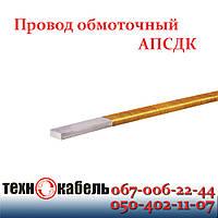 Провод АПСДК 5,01-10,00 кв.мм.