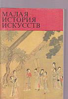 Малая история искусств. Искусство стран дальнего востока