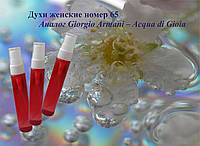 Духи женские номер 65 – аналог Giorgio Armani – Acqua di Gioia