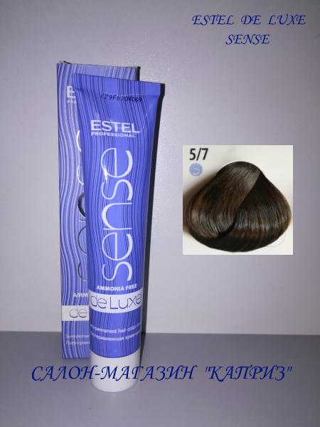 Краска для волос  ESTEL DE LUXE SENSE 5/7