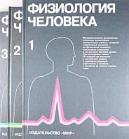 Дудель Й., Рюэгг Й., Шмидт Р., Визендангер М. Физиология человека (комплект из 2 книг)