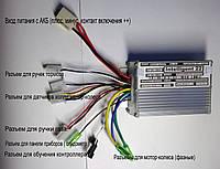Контроллер 36/48V350W/400W Intelligent 22 универсальный для электровелосипедов и электроскутеров