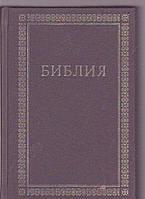Библия. Книги священного писания. Ветхого и нового завета. Канонические
