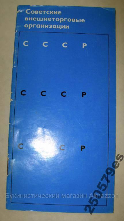 Буклет Советские внешнеторговые организации СССР