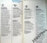 Буклет Советские внешнеторговые организации СССР, фото 3