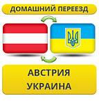 Из Австрии в Украину