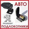 Подлокотник Armcik Peugeot