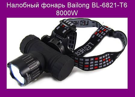 Налобный фонарь Bailong BL-6821-T6 8000W!Акция, фото 2