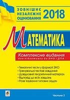 Математика : комплексне видання для підготовки до ЗНО та ДПА : частина ІІІ : геометрія