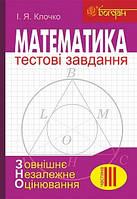 Математика : Тестові завдання. Частина ІІІ : Геометрія (зовнішнє незалежне оцінювання)