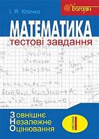 Математика: Тестові завдання. Частина І : Алгебра (зовнішнє незалежне оцінювання)