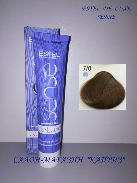 Краска для волос  ESTEL DE LUXE SENSE 7/0
