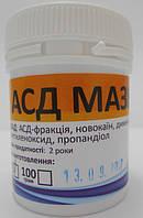 АСД-МАЗЬ (50г) УКРВЕТБИОФАРМ