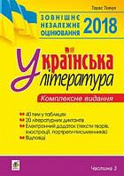 Українська літратура : комплексне видання для підготовки до ЗНО : Ч. 3 : тести