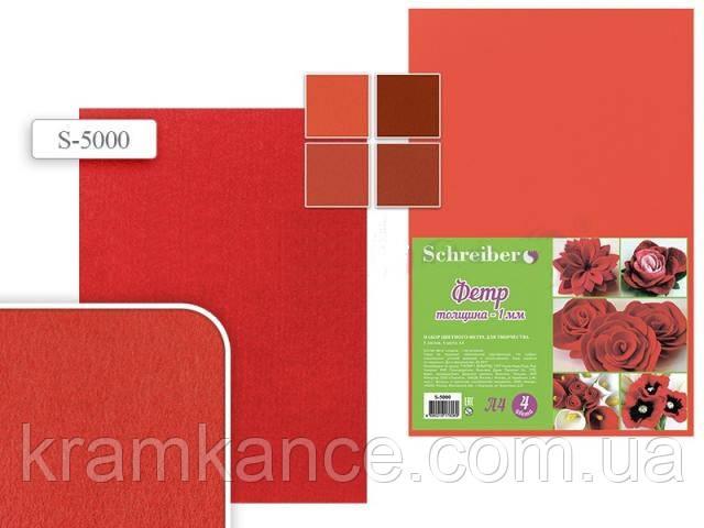 Набор цветного фетра SCHREIBER S-5000 1мм 8 листов 4 цвета