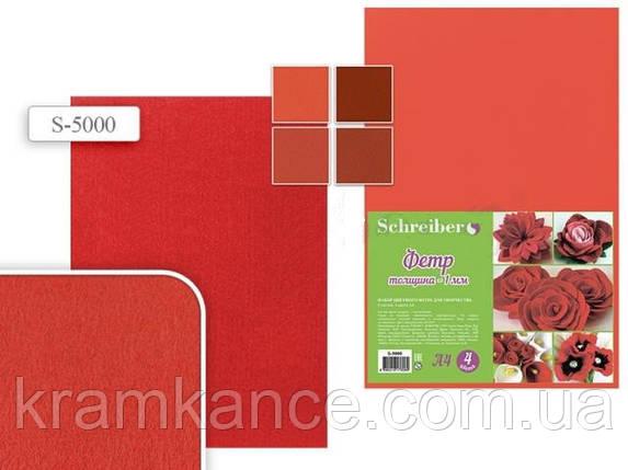 Набор цветного фетра SCHREIBER S-5000 1мм 8 листов 4 цвета, фото 2