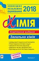 Хімія : комплексне видання для підготовки до ЗНО у 3-х ч. : Загальна хімія Ч. 1. 2018